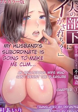 """รู้ว่าผิดแต่ติดใจ – [Katsura Airi] """" otto="""""""" no="""""""" buka="""""""" ni="""""""" ikasarechau…""""="""""""" aragaezu="""""""" kanjite="""""""" shimau="""""""" furinzuma="""""""" -="""""""" """"my="""""""" husband's="""""""" subordinate="""""""" is="""""""" going="""""""" to="""""""" make="""""""" me="""""""" cum…""""="""""""" an="""""""" adulterous="""""""" wife="""""""" who="""""""" can't="""""""" resist="""""""" the="""""""" pleasure="""""""" chapter="""""""" 1″="""""""